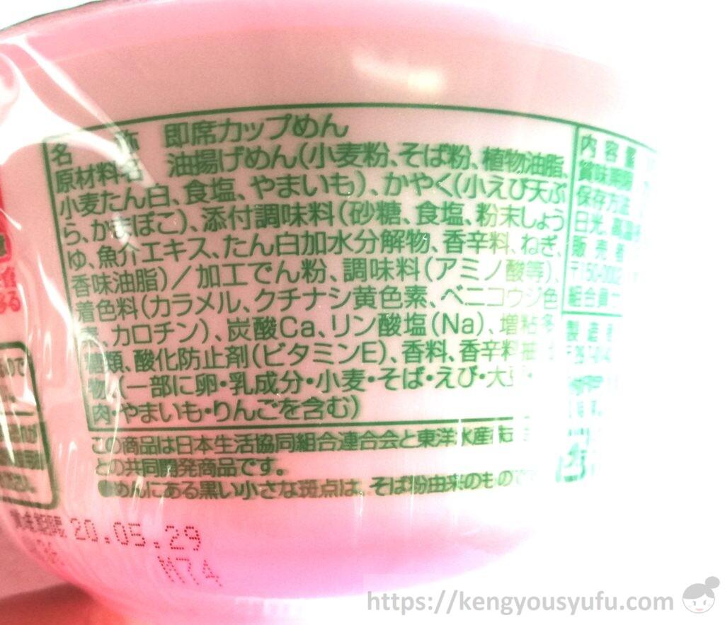食材宅配コープデリ マルちゃん天ぷらそば」原材料