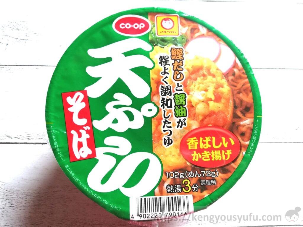 食材宅配コープデリ マルちゃん天ぷらそば」パッケージ画像
