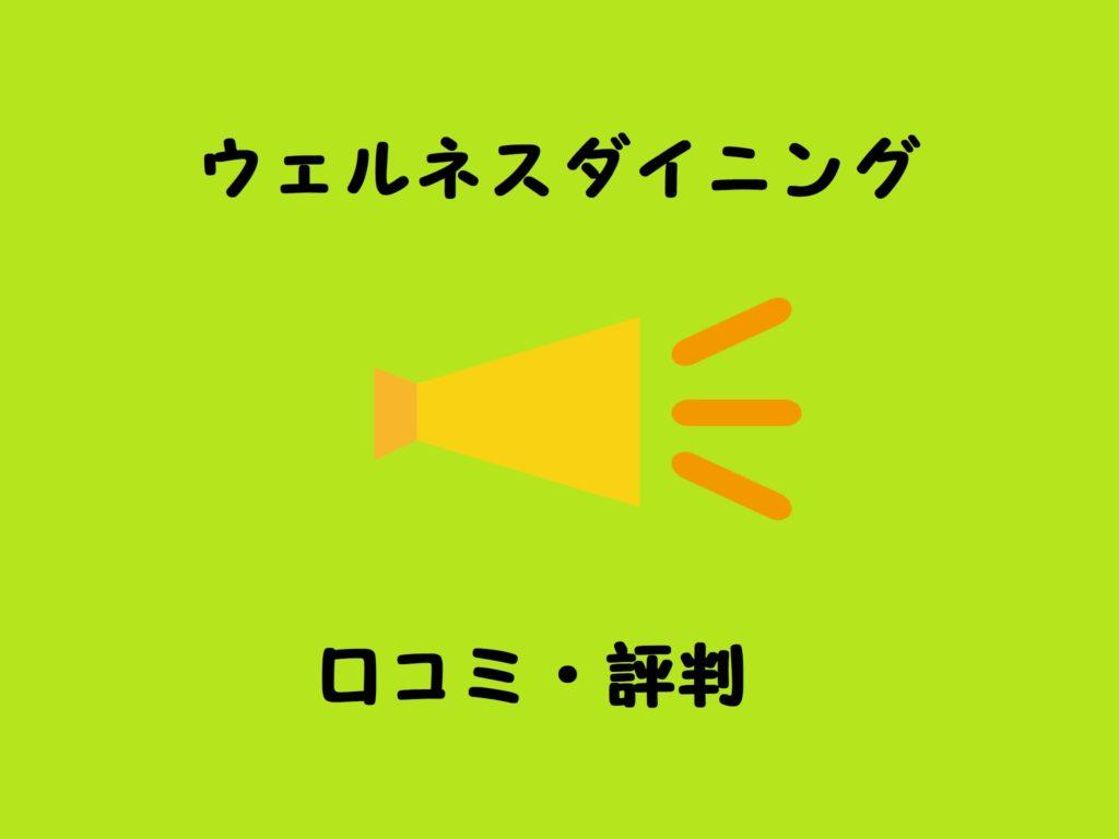 ウェルネスダイニング 口コミ・評判