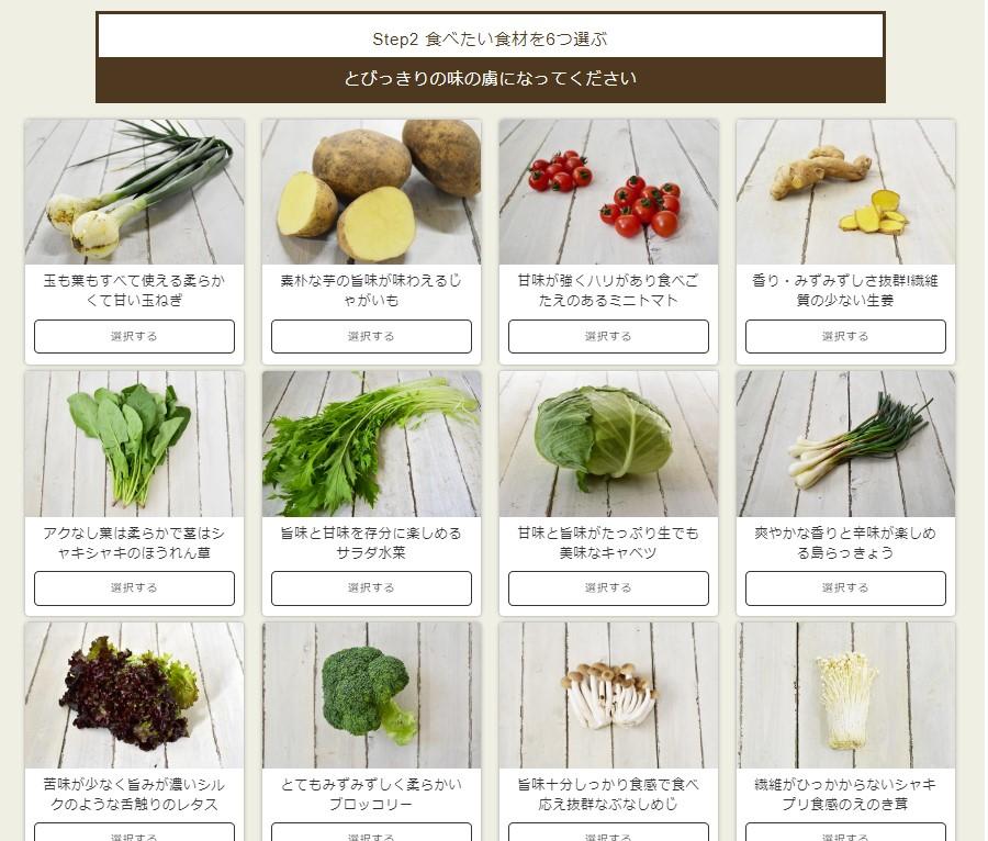 食材宅配「ココノミ」公式ホームページ 個別注文画像