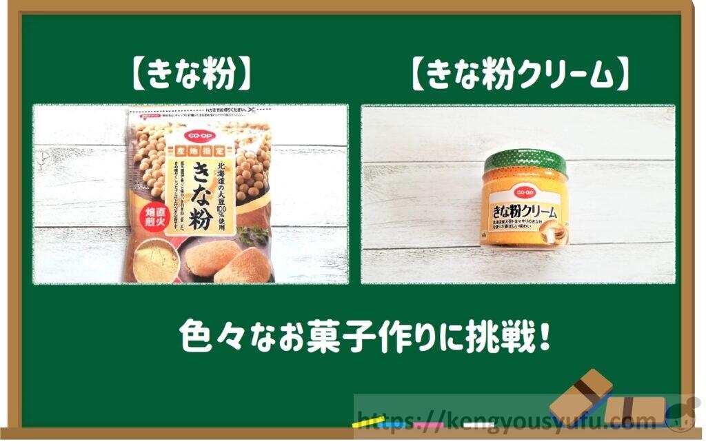 コープ「産地指定北海道の大豆100%使用きな粉」「きな粉クリーム」でお菓子を作ってみた!