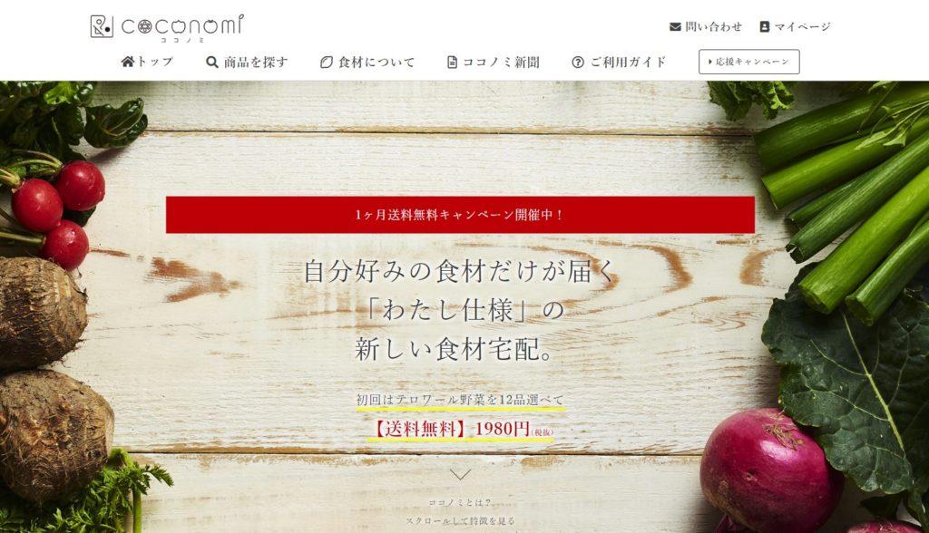 食材宅配「ココノミ」公式ホームページTOP画面
