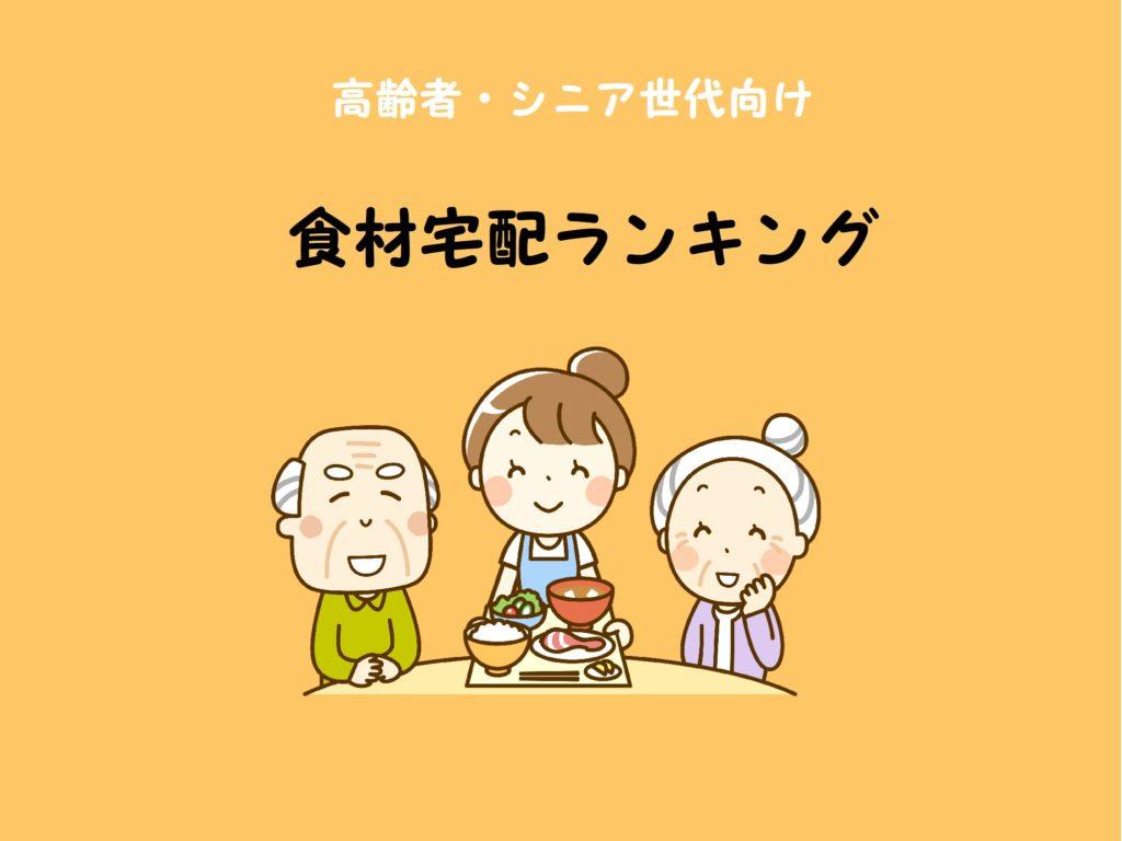 高齢者シニア向け食材宅配ランキング
