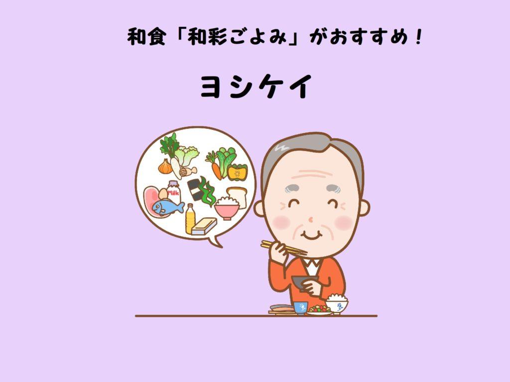 高齢者・シニアの方向け食材宅配ランキング第2位「ヨシケイ」