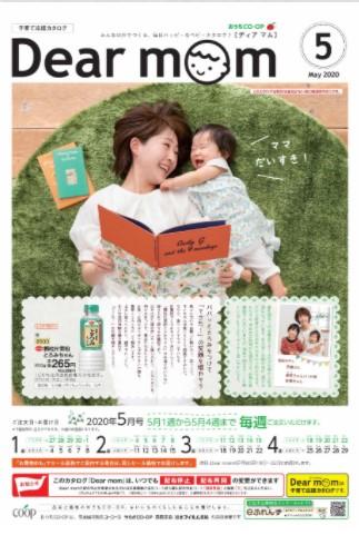 おうちコープカタログ「Dear mom」