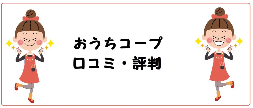 おうちコープ 口コミ・評判