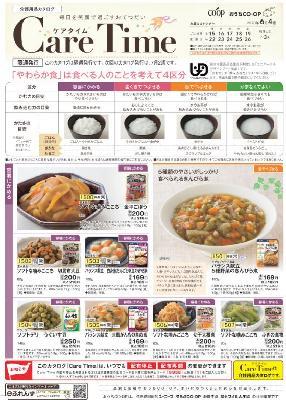 おうちコープ介護用品カタログ「ケア・タイム」