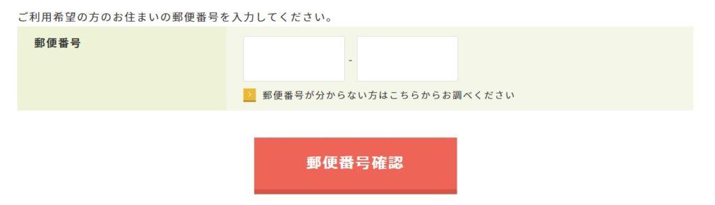 おうちコープ 郵便番号入力画面