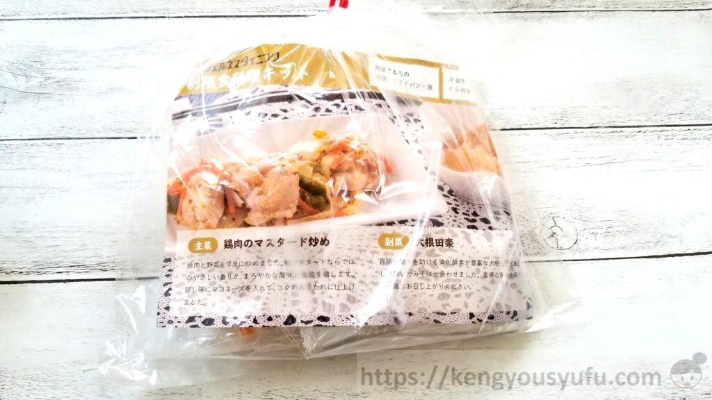 鶏肉のマスタード炒め+大根田楽 パッケージ画像