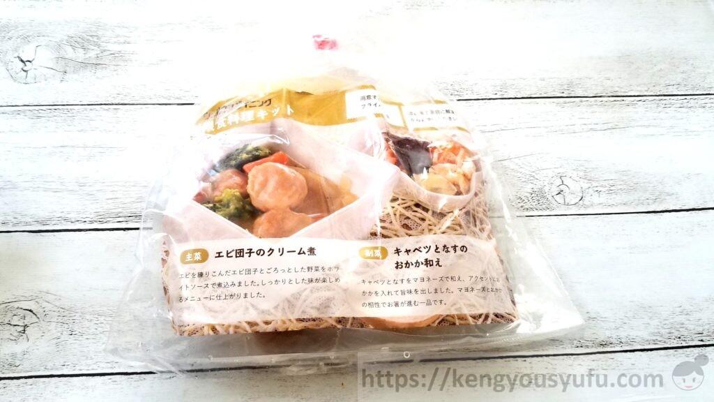 エビ団子のクリーム煮+キャベツとなすのおかか和え パッケージ画像