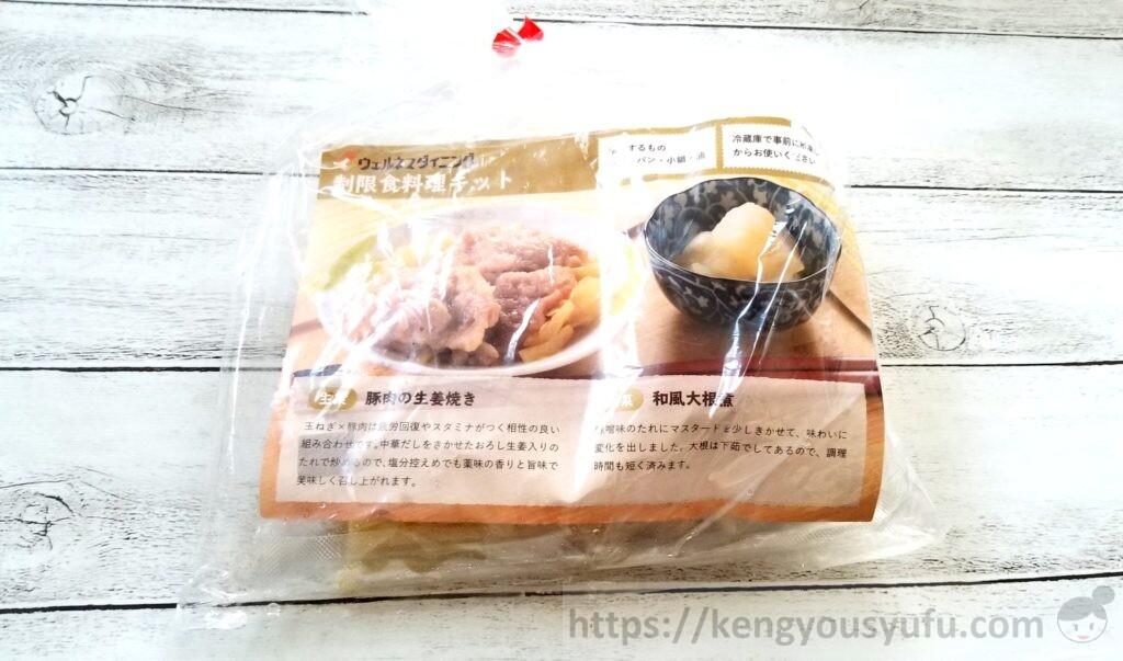 豚肉の生姜焼き+和風大根煮 パッケージ画像