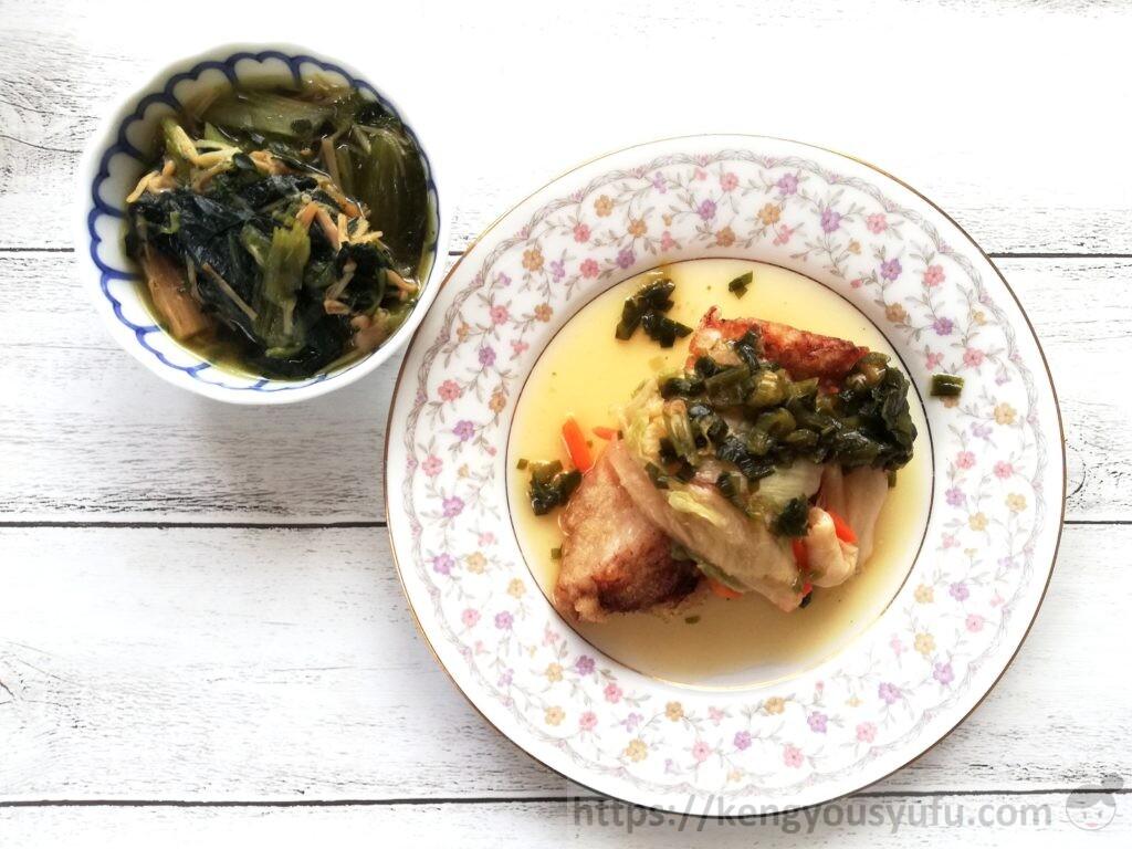 赤魚のねぎソース+青梗菜のなめ茸和え 完成画像