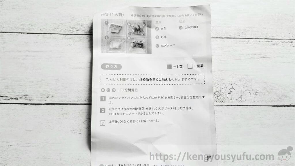 赤魚のねぎソース+青梗菜のなめ茸和え レシピ
