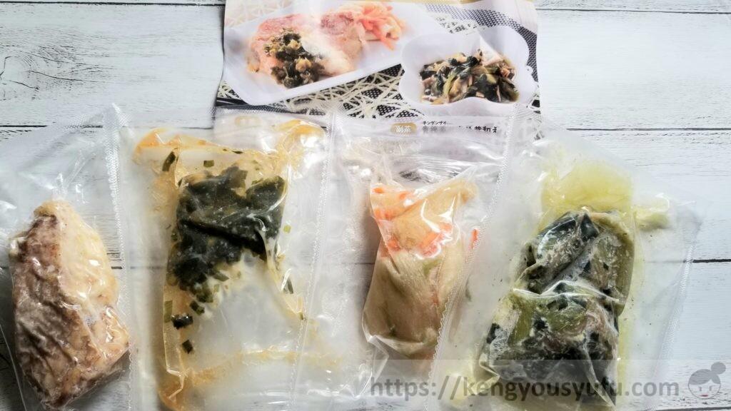 赤魚のねぎソース+青梗菜のなめ茸和え 中身を全部取り出してみた画像