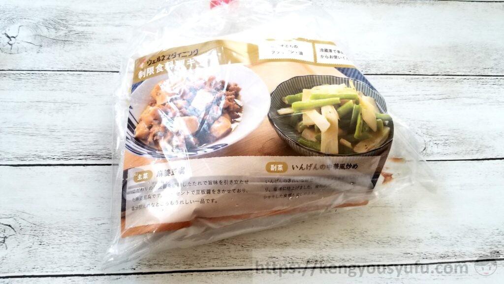 麻婆豆腐+メンマの中華風炒め パッケージ画像