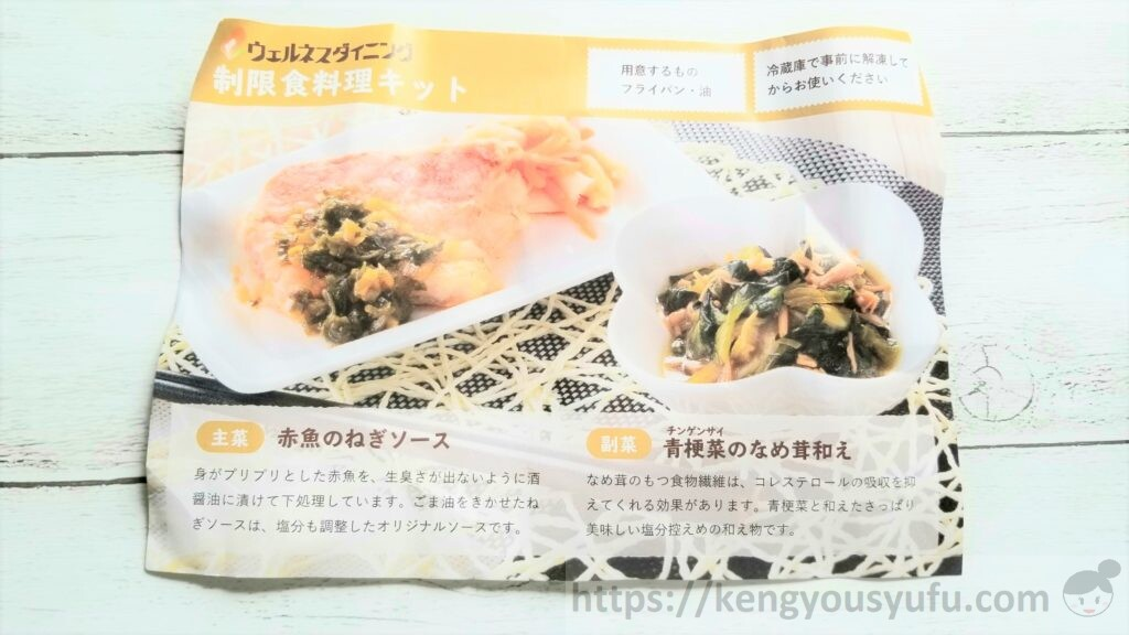赤魚のねぎソース+青梗菜のなめ茸和え 原材料 レシピ