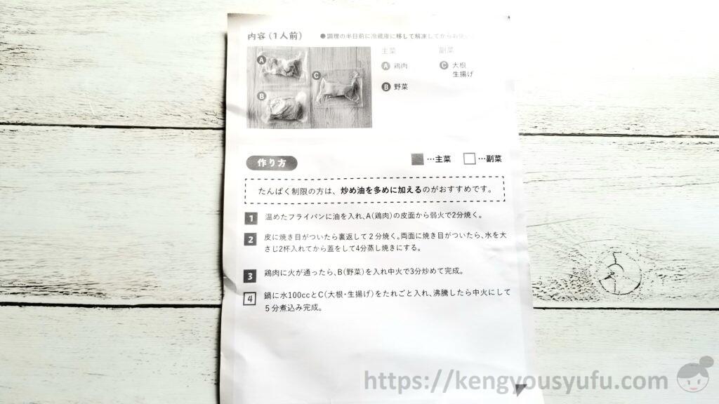 鶏肉のマスタード炒め+大根田楽 レシピ画像