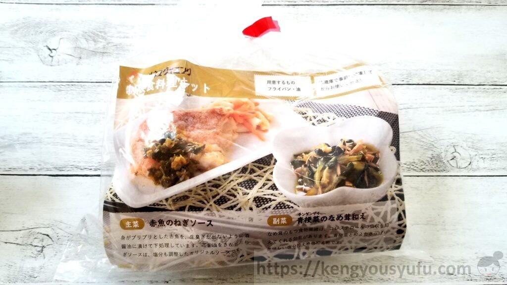 赤魚のねぎソース+青梗菜のなめ茸和え パッケージ画像