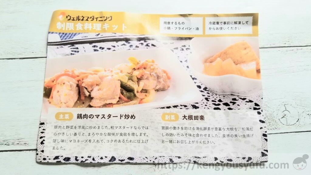鶏肉のマスタード炒め+大根田楽 完成予定画像