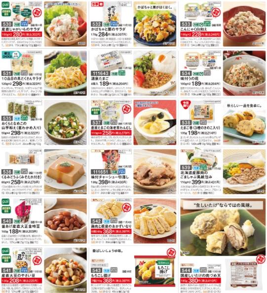 パルシステム お惣菜カタログ