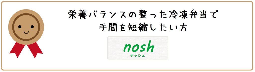 栄養バランスの整った冷凍弁当で手間を短縮したい方「ナッシュ」