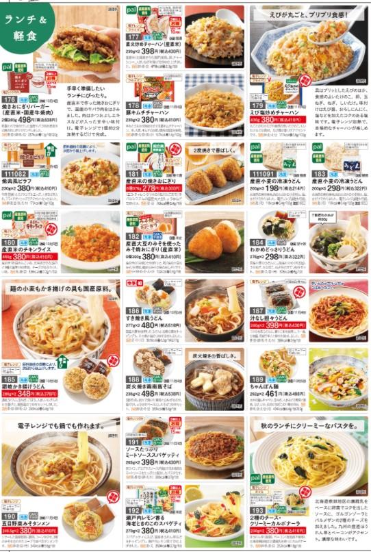 パルシステム 冷凍食品のカタログ