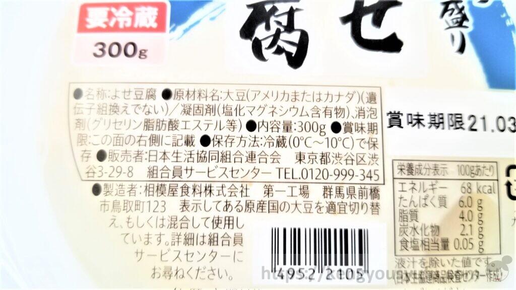 食材宅配コープデリ「よせ豆腐」原材料名