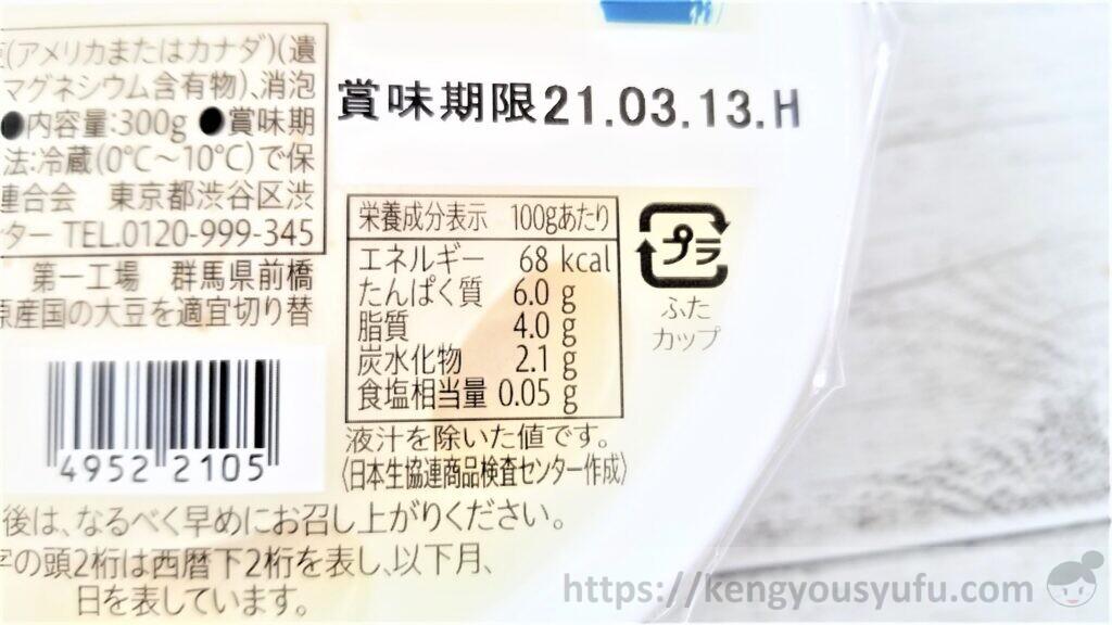 食材宅配コープデリ「よせ豆腐」栄養成分表示