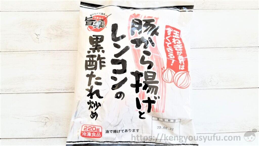 豚から揚げとレンコンの黒酢たれ炒め パッケージ画像