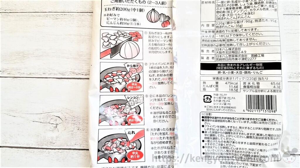豚から揚げとレンコンの黒酢たれ炒め 調理方法