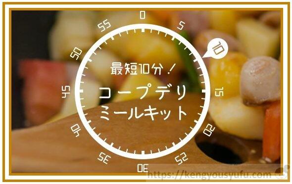 コープデリミールキット ロゴ