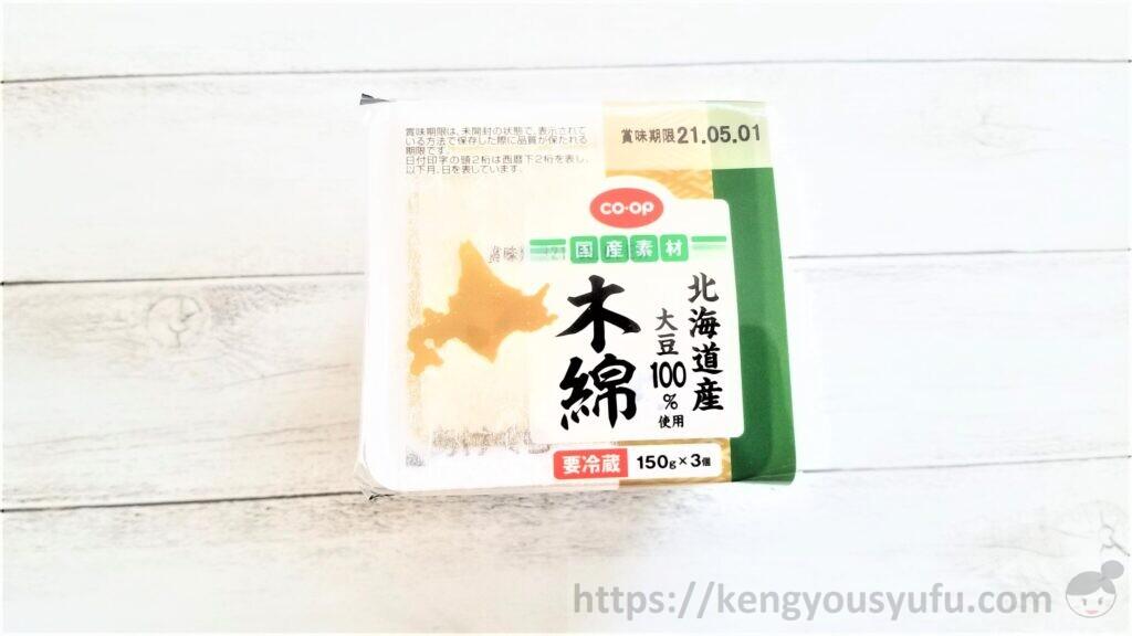 食材宅配コープデリ「北海道産大豆木綿」パッケージ