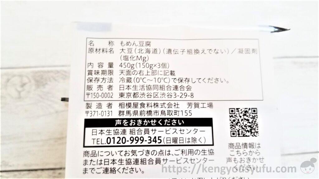 食材宅配コープデリ「北海道産大豆木綿」原材料