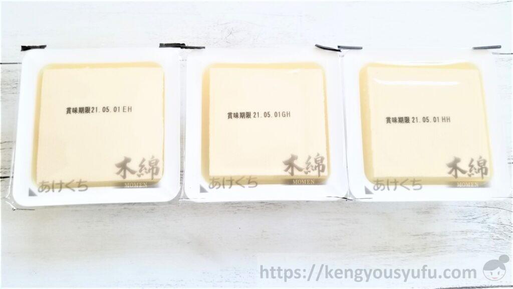 食材宅配コープデリ「北海道産大豆木綿」3パックセット