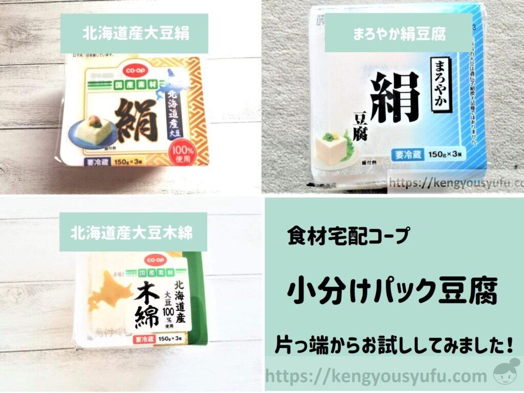 食材宅配コープデリ 小分けパックになった豆腐を片っ端からお試し!