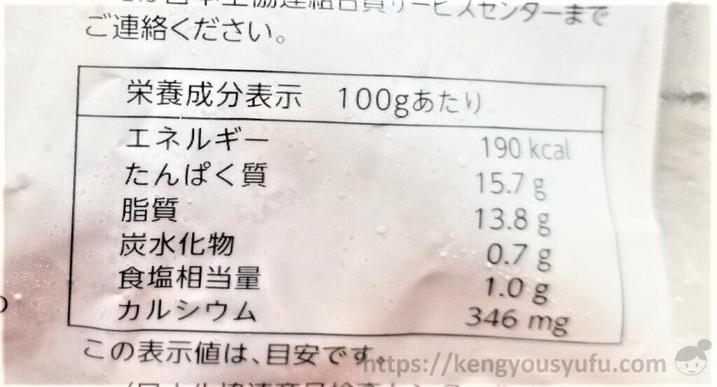 食材宅配コープデリで購入したししゃも 栄養成分表示