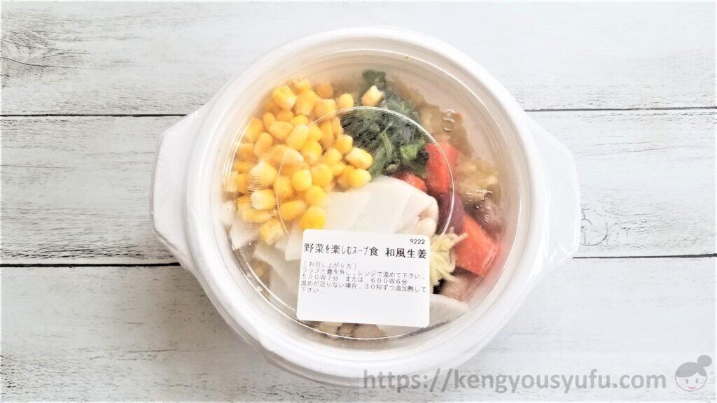 ウェルネスダイニング「野菜を楽しむスープ食」ホッと染みる和風生姜 配達直後の凍ったままの画像