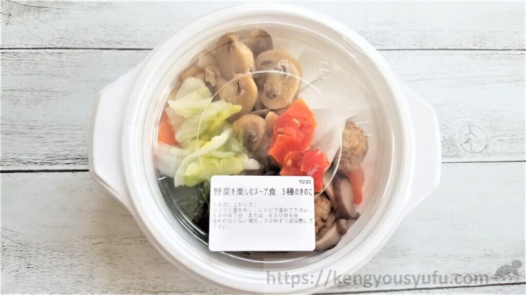 ウェルネスダイニング「野菜を楽しむスープ食」香り立つ 3種のきのこ 配達直後の画像