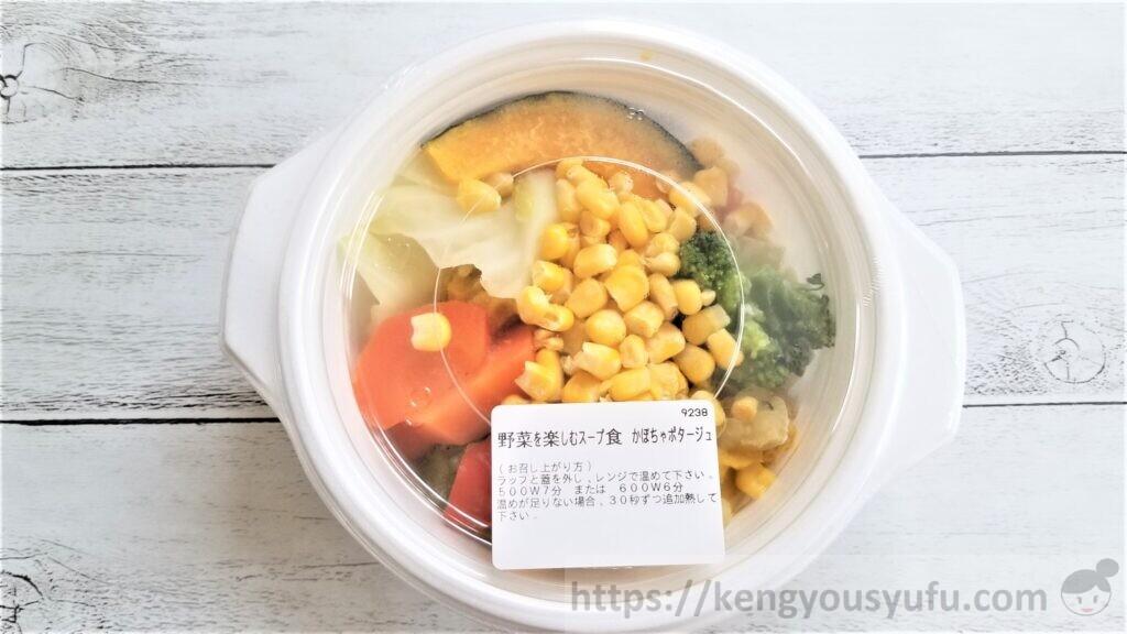 ウェルネスダイニング「野菜を楽しむスープ食」濃厚ほくほくかぼちゃポタージュ 配達直後の画像