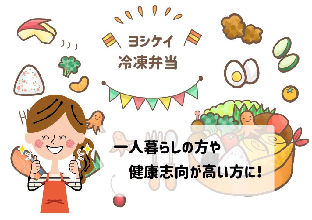 【ヨシケイ】冷凍弁当を徹底調査!一人暮らしの方や健康志向が高い方におすすめ!