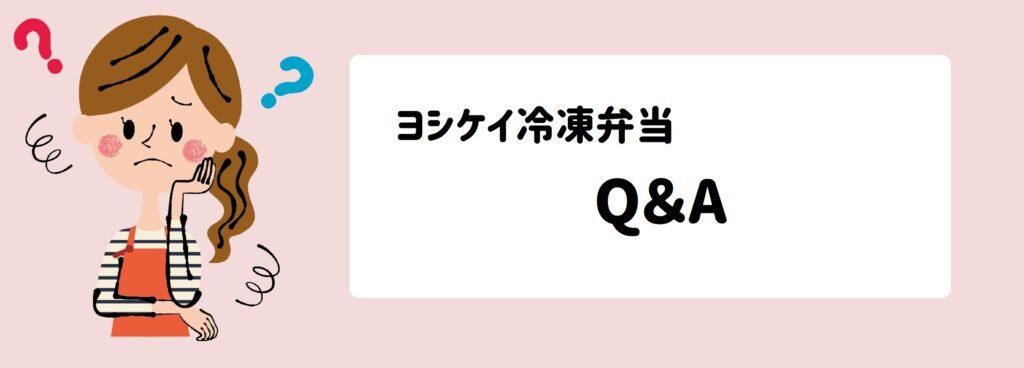 ヨシケイ冷凍弁当Q&A